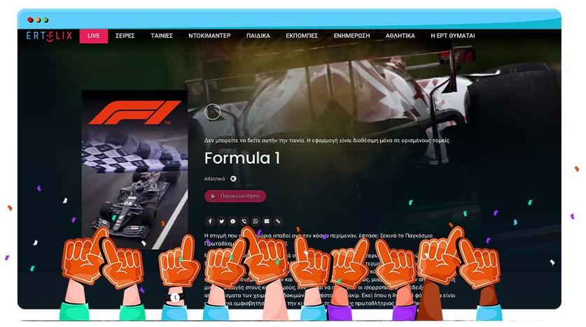 ERT Play streamt Formula 1
