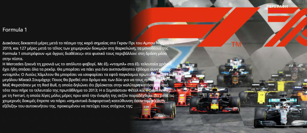 Formula 1 streaming on ERT Play Greece