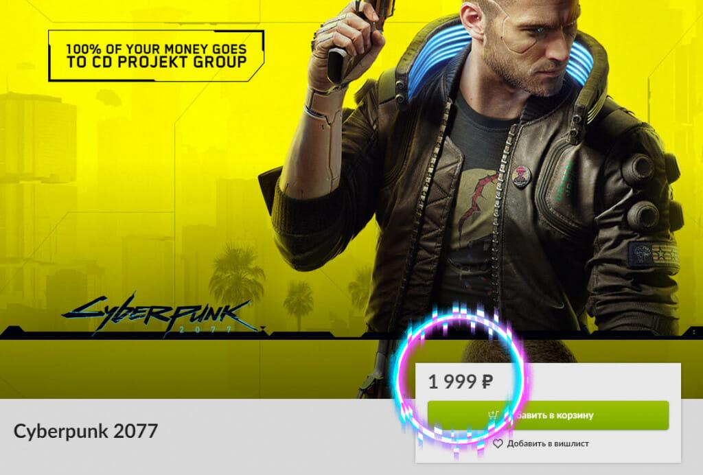 Cena Cyberpunku 2077 w Rosji