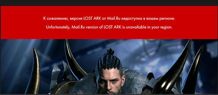 lost ark unavailable