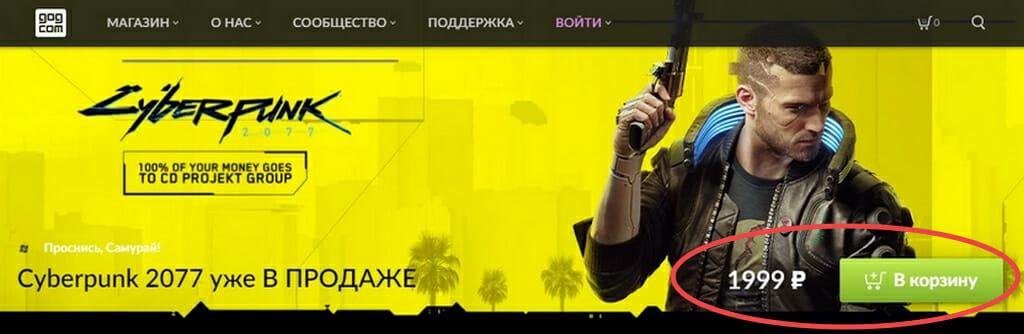 Cyberpunk tańszy w Rosji